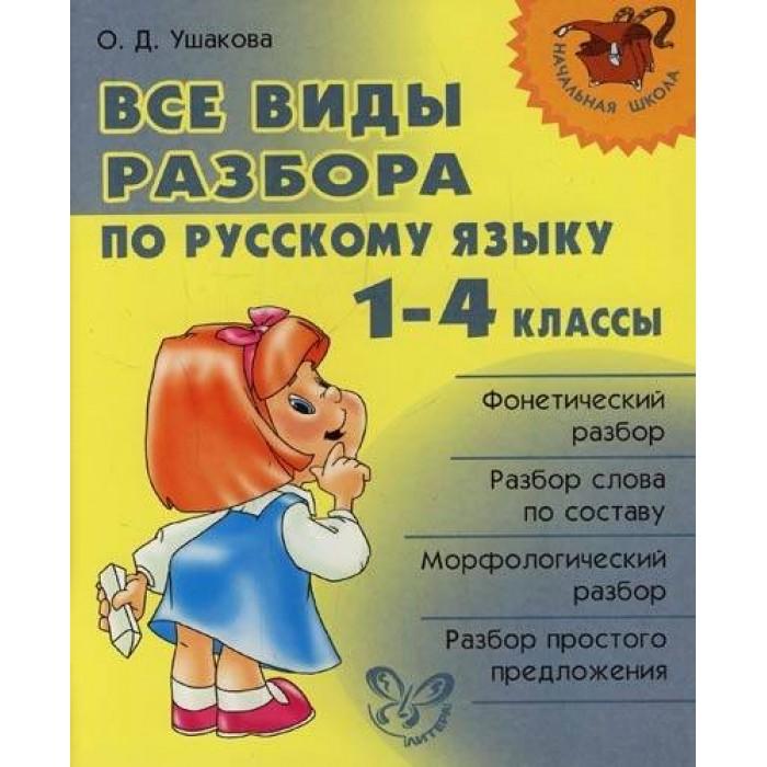 Ушакова. Все виды разбора по русскому языку 1-4 классы.