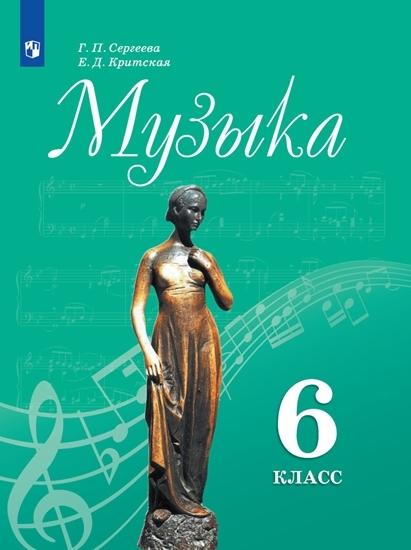 Сергеева. Музыка. 6 класс. Учебник. (пр)