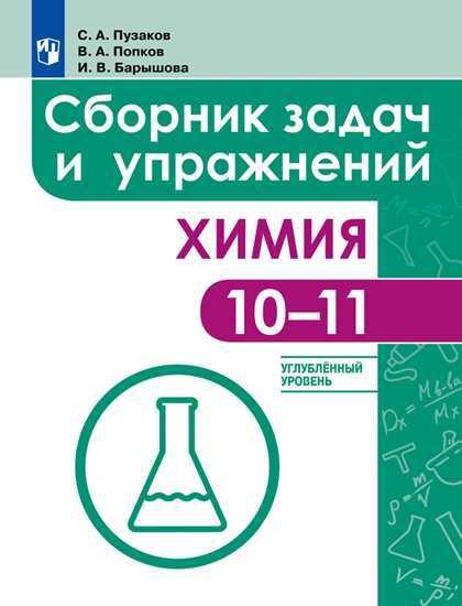 Червина. Химия. Сборник задач и упражнений. 10 -11 класс.(пр)