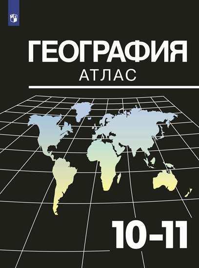 Максаковский. География. Атлас. 10-11 классы