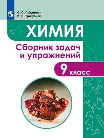 Габриелян. Химия. Сборник задач и упражнений. 9 класс (пр)