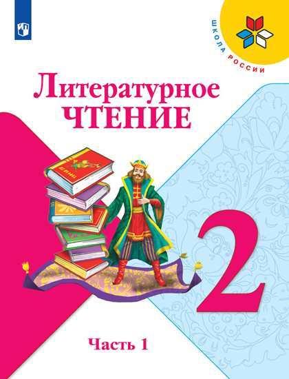 Климанова. Литературное чтение 2 кл. Ч.1,2 ( комплект) Учебник. ФП (Школа России)
