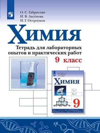 Габриелян. Химия. Тетрадь для лабораторных опытов и практических работ. 9 кл.  (пр)