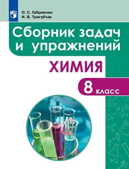 Габриелян. Сборник задач и упражнений по химии. 8 класс  (пр)