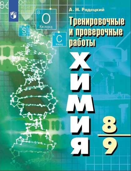Радецкий. Химия.Тренировочные и проверочные работы. 8-9 классы  (пр)