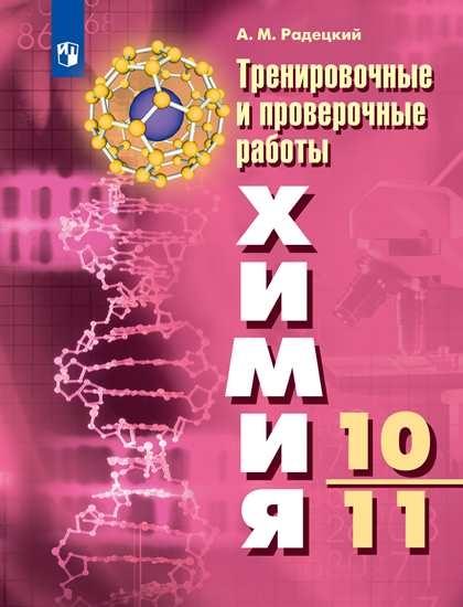 Радецкий. Химия. Тренировочные и проверочные работы. 10-11 классы / УМК Рудзитиса  (пр)