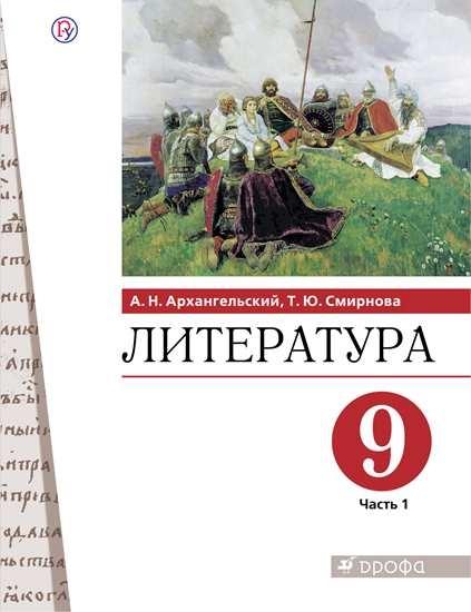 Архангельский. Литература. 9 кл. Учебник. в 2-х частях. (комплект)(ФГОС).