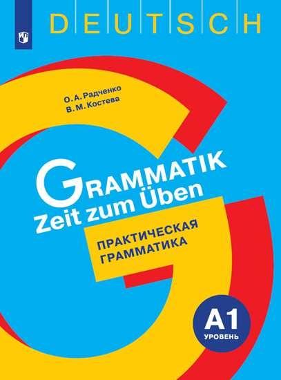 Радченко. Немецкий язык. Практическая грамматика. Уровень А1  (пр)