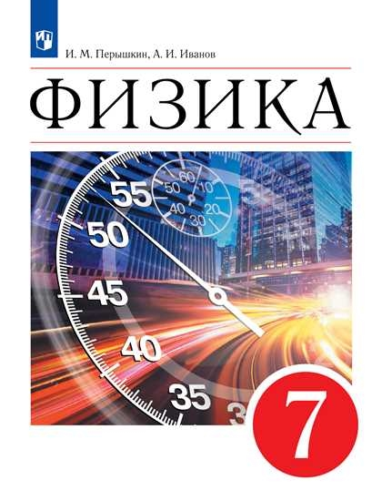 Перышкин А.В. Физика. 7 класс. Учебник.