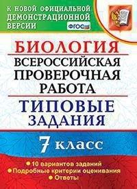 Мазяркина Т.В. Всероссийская проверочная работа Биология. 7 КЛ. 10 ВАРИАНТОВ. ТЗ. ФГОС
