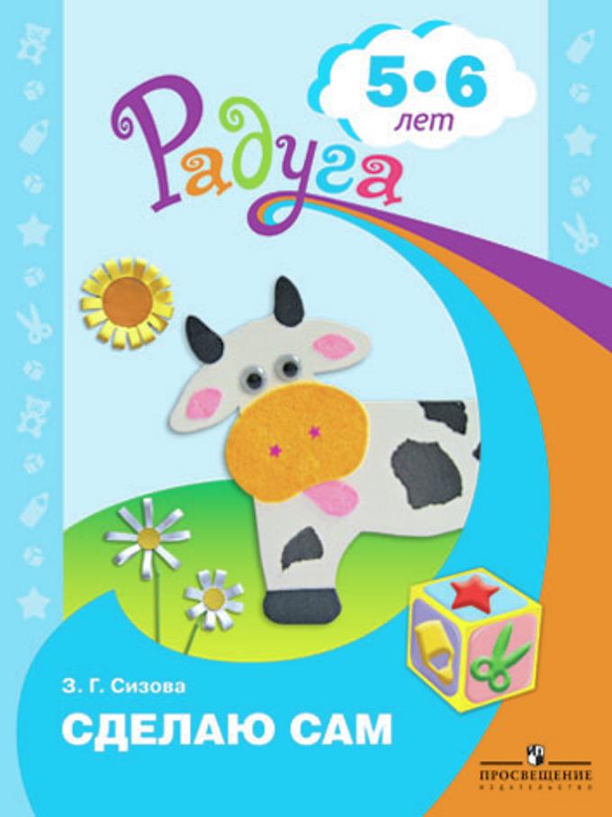 Сизова З. Г. Сделаю сам. Альбом для детей 5—6 лет. ( 2011 г )