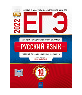 И. П. Цыбулько ЕГЭ. Русский язык. Типовые экзаменационные варианты. 10 вариантов