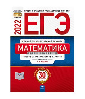 И. В. Ященко ЕГЭ. Математика. Базовый уровень. Типовые экзаменационные варианты. 30 вариантов