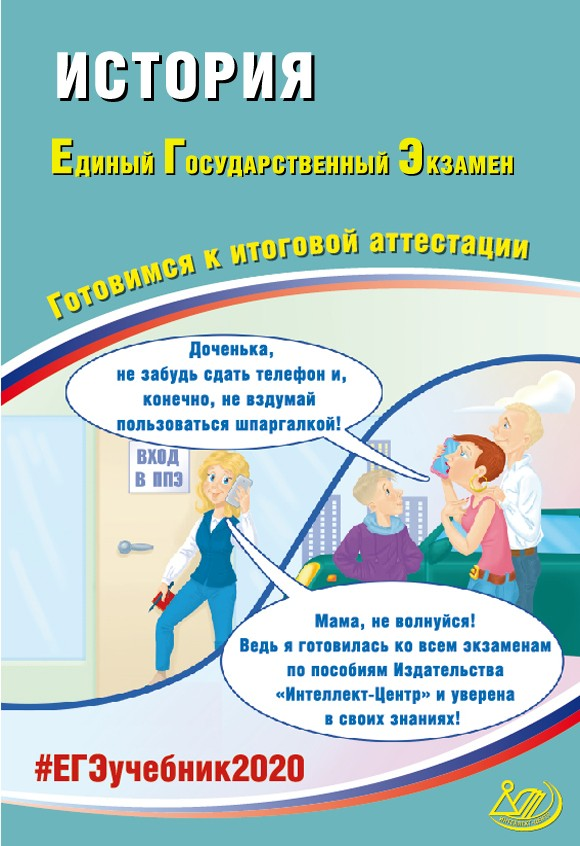 Артасов И.А.  ЕГЭ 2020. История. Готовимся к итоговой аттестации. ( Интеллект-Центр )