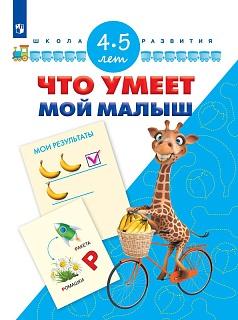 Гаврина С.В. Тесты для подготовки к школе. 4-5 лет (пр)
