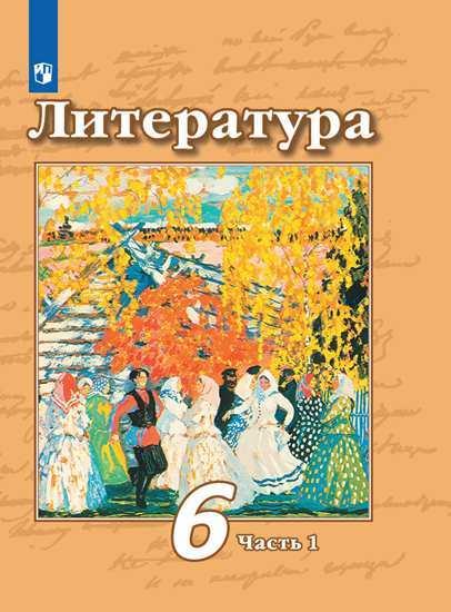 Чертов. Литература. 6 класс. В 2 частях. Часть 1.2 (комплект) Учебник. (пр)
