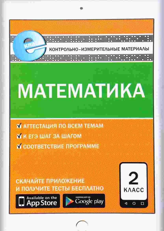 Ситникова. Математика КИМ Е- Класс . 2-й класс