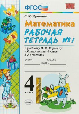 УМК Моро. Математика. Р/т. 4 кл. №1.2 / Кремнева. (ФГОС).изд. Экзамен