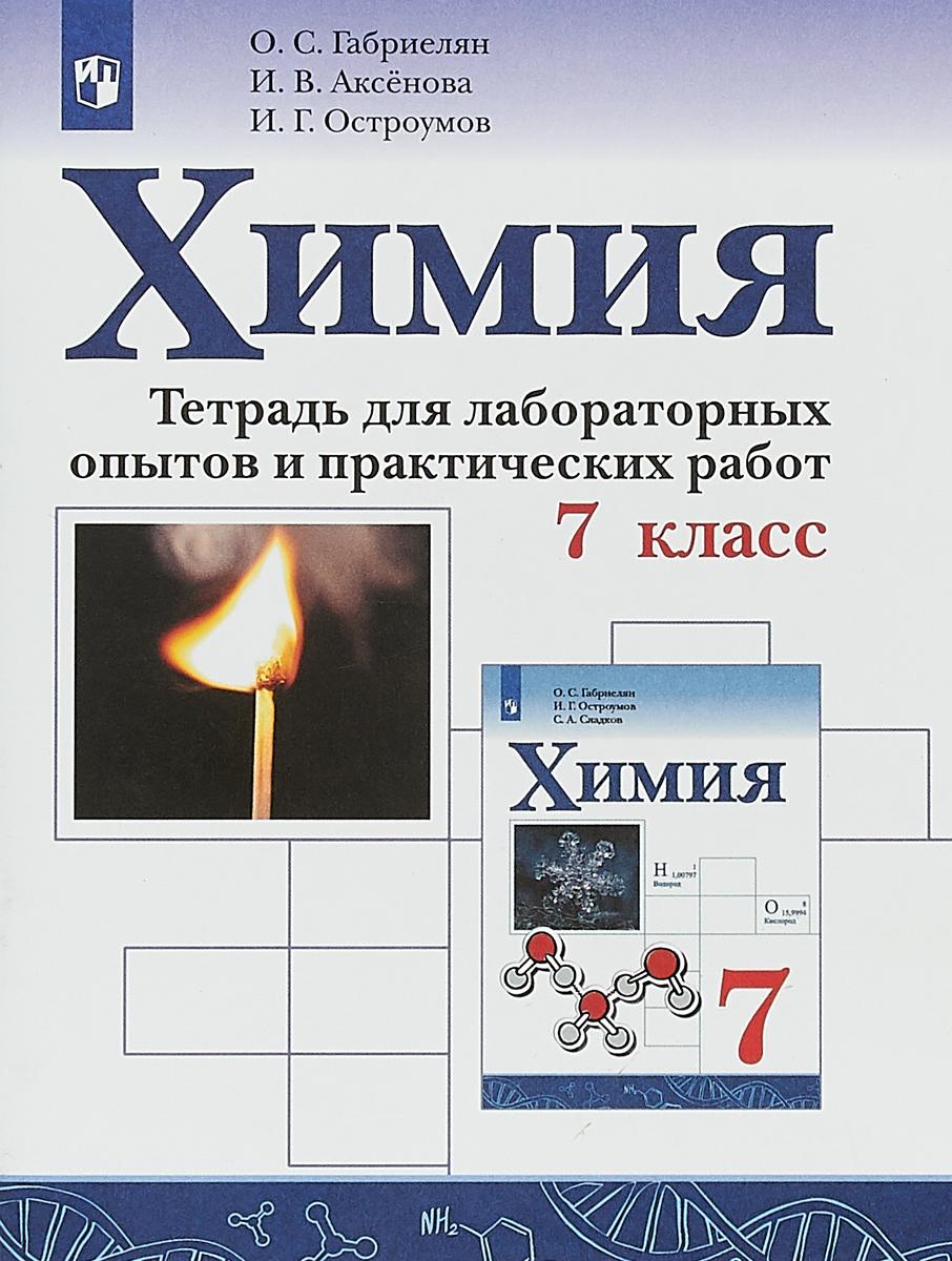 Габриелян.  Химия. Тетрадь для лабораторных опытов и практических работ. 7 класс (пр)