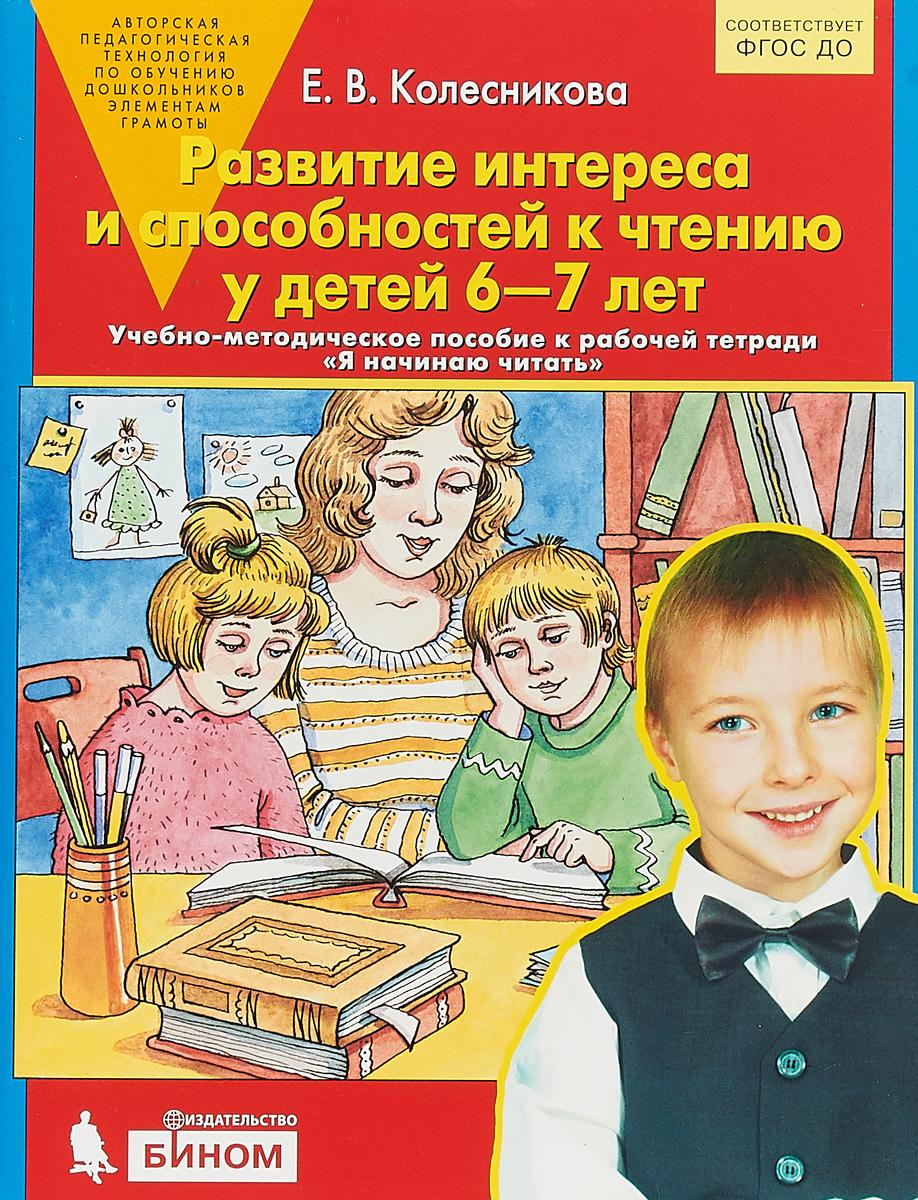 Колесникова Я начинаю читать. Для детей 6-7 лет. Учебно-методическое пособие к рабочей тетради