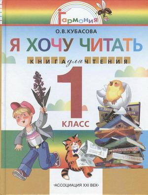 Кубасова. Я хочу читать. Книга для домашнего чтения 1 класс. (ФГОС).