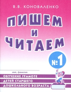 Пишем и читаем. Тетрадь №1: обучение грамоте детей старшего дошкольного возраста с правильным (исправленным) звукопроизношением