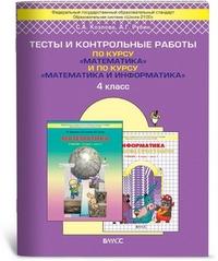 Демидова. Моя математика и информатика. 4 кл. Тесты и контрольные работы. (ФГОС) /Козлова