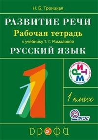 Рамзаева Т.Г. Развитие речи. 1 класс. Рабочая тетрадь. ФГОС (дрофа)