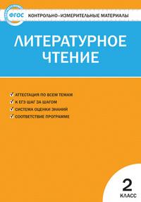 Кутявина С.В. Контрольно-измерительные материалы. Литературное чтение. 2 класс. ФГОС (ВАКО)