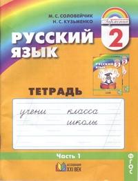 Соловейчик. Русский язык Р/т 2 кл. В 3-х ч.  Тетрадь-задачник. (ФГОС).