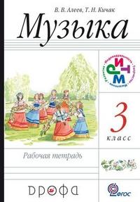 Алеев В.В. Музыка. 3 класс. Рабочая тетрадь. ФГОС (дрофа)