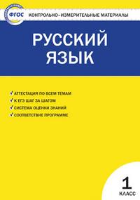 Позолотина И.В.  Контрольно-измерительные материалы. Русский язык. 1 класс. ФГОС  (ВАКО)