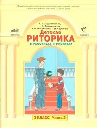 Детская риторика в рассказах и рисунках. 3 класс. В 2-х частях.  ФГОС