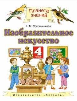 Сокольникова. Изобразительное искусство. 4 класс. Учебник. ФГОС