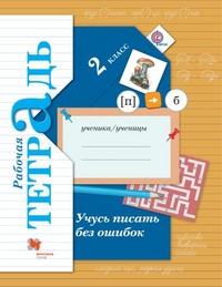 Кузнецова. Учусь писать без ошибок. 2 кл. Рабочая тетрадь. (ФГОС)