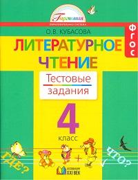 Кубасова. Литературное чтение. Тестовые задания 4 кл. (к уч. ФГОС).