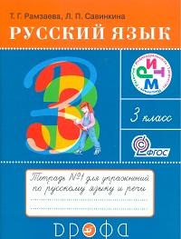 Рамзаева Т.Г. Русский язык. 3 класс. Рабочая тетрадь №1,2. (комплект) (дрофа)