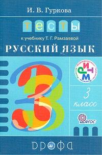 Русский язык. 3 класс. Тесты к учебнику Т.Г. Рамзаевой. ФГОС