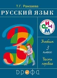 Рамзаева Т.Г. Русский язык. 3 класс. Учебник. В 2-х частях.(комплект) ФГОС (дрофа)