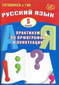 Готовимся к ГИА. Русский язык. Практикум по орфографии и пунктуации. 5 кл./Драбкина. (И-Ц)