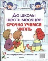 Молчанова О.Г. «До школы шесть месяцев срочно учимся читать. Альбом упражнений 5-7 лет.»