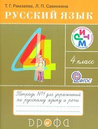 Русский язык. Тетрадь для упражнений по русскому языку и речи. 4 класс. В 2-х частях.(комплект) ФГОС (дрофа)