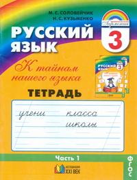 Соловейчик. Русский язык Р/т 3 кл. В 3-х ч.  Тетрадь-задачник. (ФГОС).