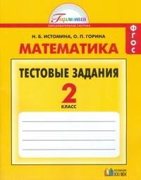 Истомина. Математика. Тестовые задания 2 кл. (ФГОС).