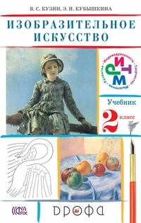 Кузин В.С. Изобразительное искусство. 2 класс. Учебник. ФГОС (дрофа)