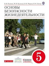 Поляков В.В. Основы безопасности жизнедеятельности. 5 класс. Учебник. Вертикаль. ФГОС