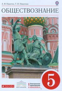 Никитин А.Ф. Обществознание. 5 класс. Учебник. Вертикаль. ФГОС