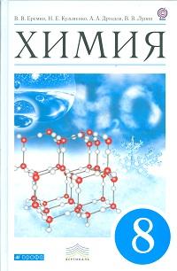 Еремин В.В. Химия. 8 класс. Учебник. Вертикаль. ФГОС