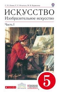 Ломов С.П. Изобразительное искусство. 5 класс. Учебник. Часть 1.2  Вертикаль. ФГОС