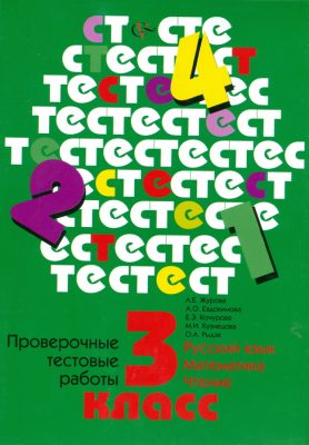 Журова. Русский язык, математика, чтение. Проверочные тестовые работы. 3 класс. ФГОС